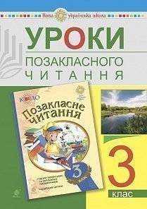 Уроки позакласного читання 3 клас Посібник для вчителя Оновлене Коло читання НУШ Головко З. Богдан