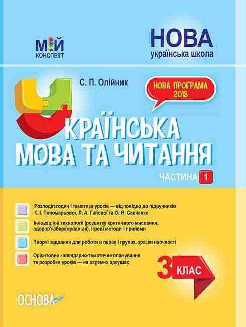 Мій конспект. Українська мова та читання. 3 клас. Частина 1. За підручниками Пономарьової К. НУШ