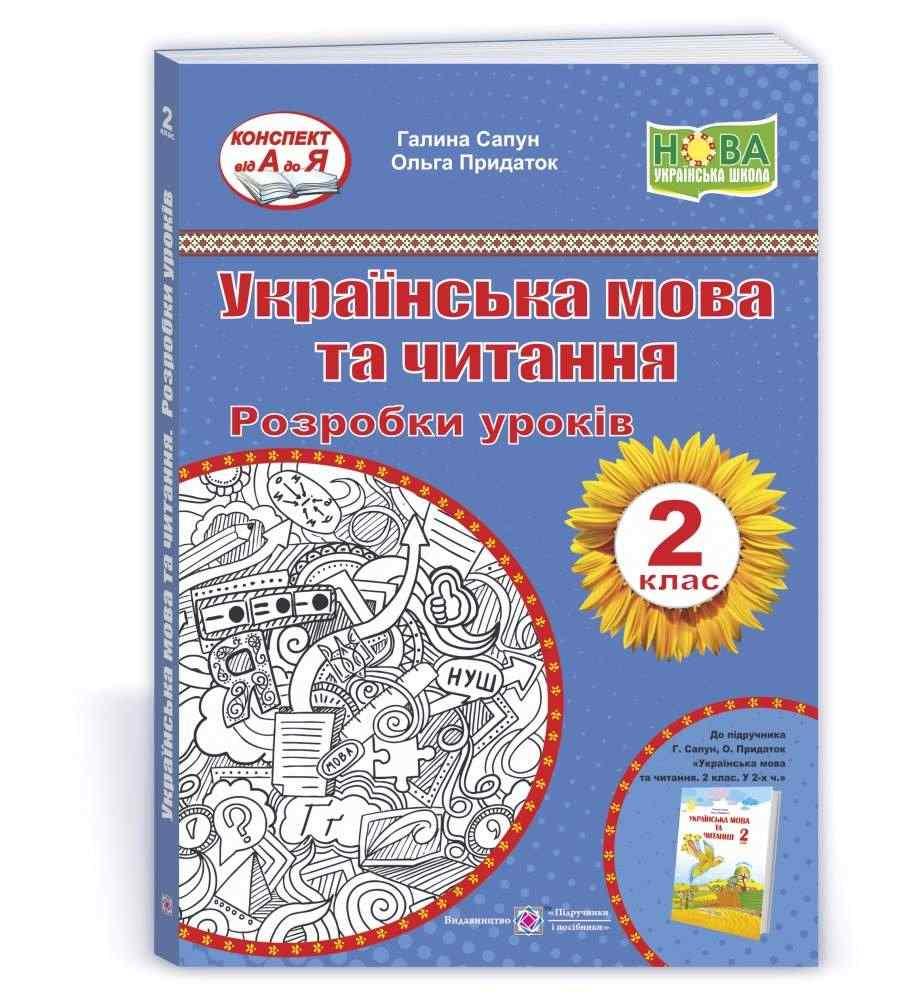Українська мова та читання. 2 клас. Розробки уроків. До підручника Сапун Г. НУШ