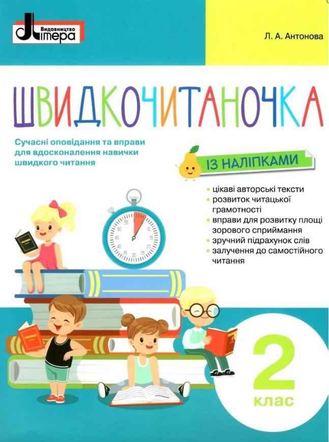 Швидкочитаночка. 2 клас. Сучасні оповідання та вправи для вдосконалення навички швидкого читання. НУШ