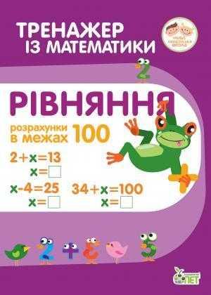 Тренажер з математики. 2 клас. Рівняння. Розрахунки в межах 100. НУШ