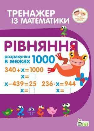 Тренажер з математики. 2 клас. Рівняння. Розрахунки в межах 1000. НУШ