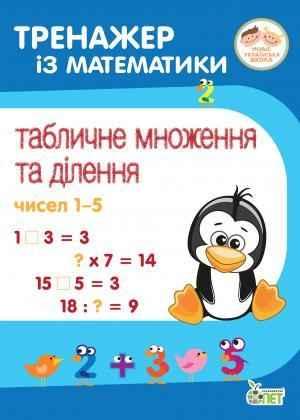 Тренажер із математики. 2-4 клас. Табличне множення та ділення чисел 1-5. НУШ