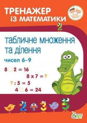 Тренажер із математики. 2-4 клас. Табличне множення та ділення чисел 6-9. НУШ