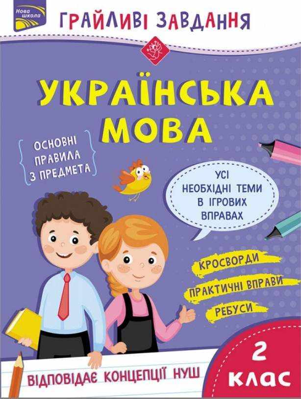 Грайливі завдання Українська мова 2 клас НУШ Курганова Н. АССА