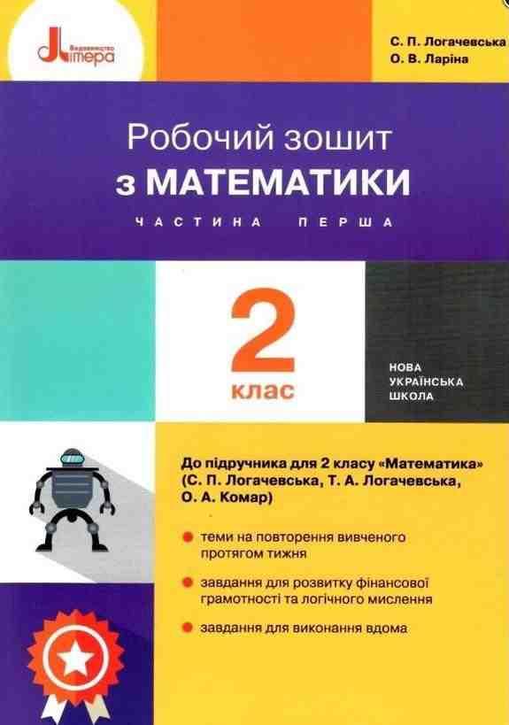 Робочий зошит. Математика. 2 клас. Частина 1. до підручника Логачевської С. НУШ 2-ге вид.