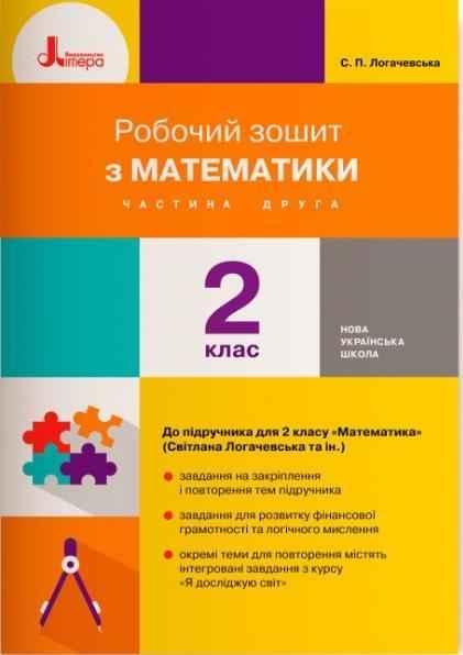 Робочий зошит. Математика. 2 клас. Частина 2.  до підручника Логачевської С. НУШ 2-ге вид.