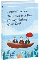 Three Men in a Boat (To Say Nothing of the Dog) (Торє в одному човні (як не рахувати собаки))