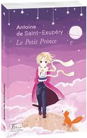 Le Petit Prince (Маленький принц)
