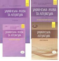 ЗНО 2021 Комплект 4 в 1. Українська мова та література. Авраменко О.