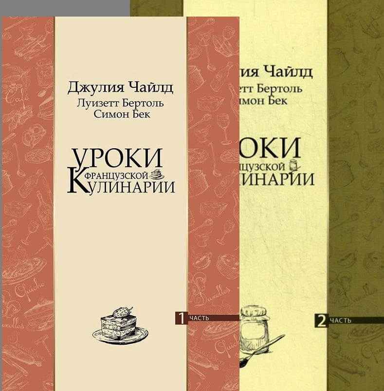 Уроки французской кулинарии. в 2х томах