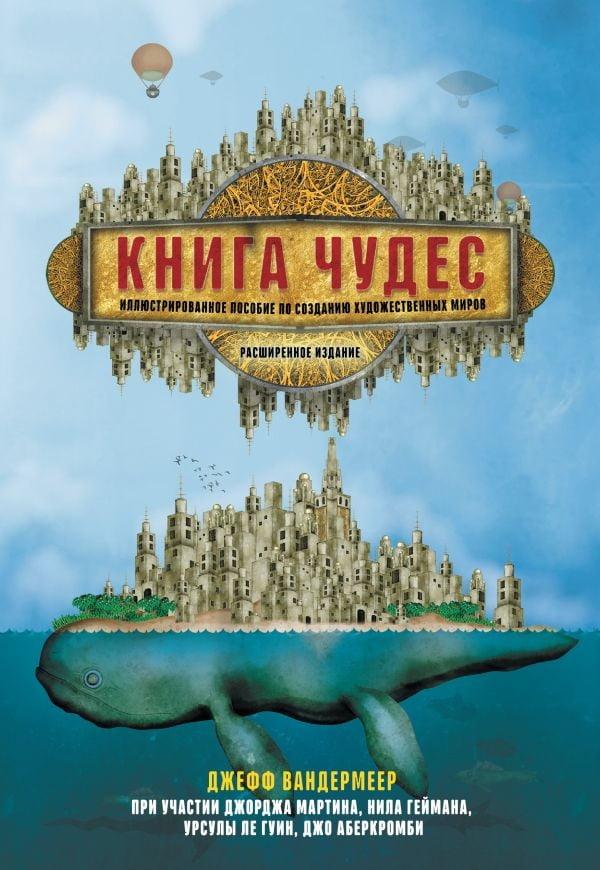 Книга чудес: Иллюстрированное пособие по созданию художественных миров.