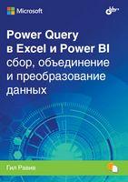 Power Query в Excel и Power BI: сбор, объединение и преобразование данных