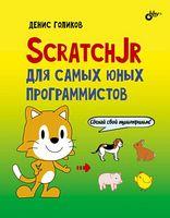 ScratchJr для самых юных программистов