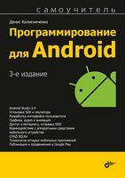 Программирование для Android. 3-е издание
