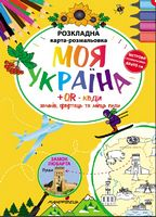 Моя Україна. Розкладна карта-розмальовка