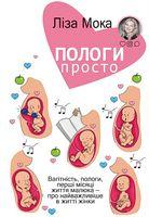 Пологи — просто. Вагітність, пологи, перші місяці життя малюка — про найважливіше вжитті жінки