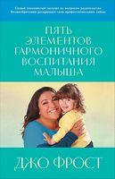 Пять элементов гармоничного воспитания малыша