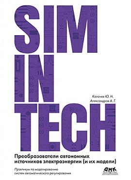 SimInTech Преобразователи автономных источников энергии