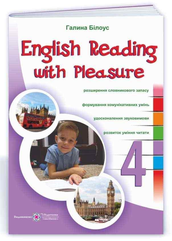 English reading with pleasure. Читаємо англійською залюбки. 4 клас. НУШ
