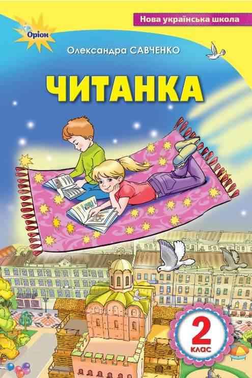 Читанка 2 клас НУШ Посібник для додаткового та позакласного читання Савченко О. Оріон