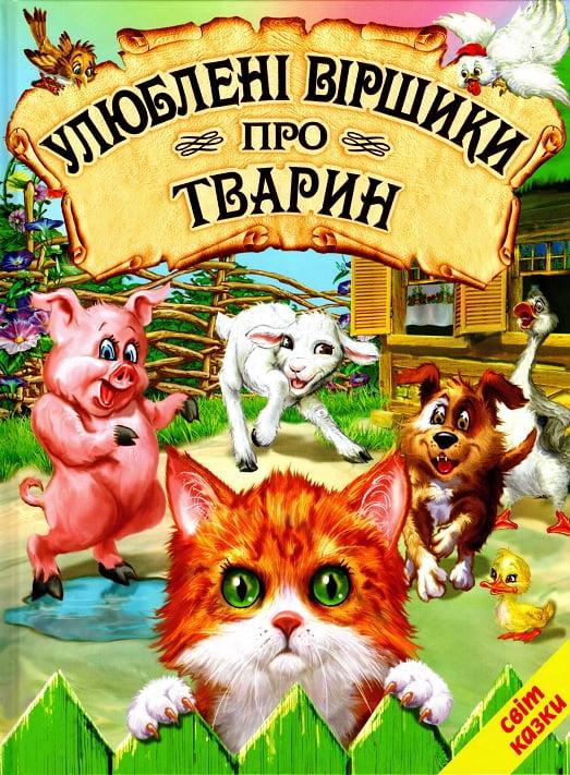 Улюблені віршики про тварин