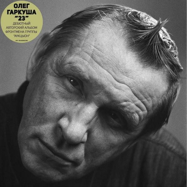 Олег Гаркуша — «23» [Black Vinyl] LP