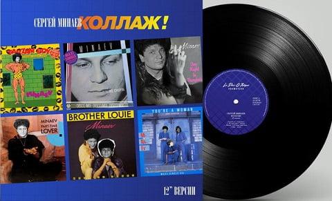 "Сергей Минаев ""Коллаж!"" Classic Black Vinyl LP"