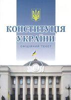 Конституція України. Офіційний текст. Станом на 01 лютого 2021 р.