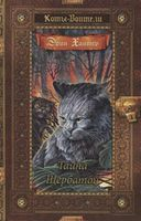 Коты-воители. Золотая коллекция. Тайна Щербатой