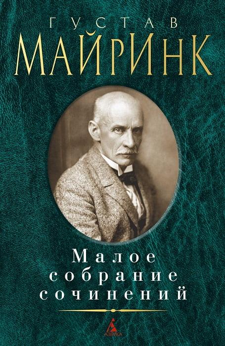 Малое собрание сочинений.  Густав Майринк