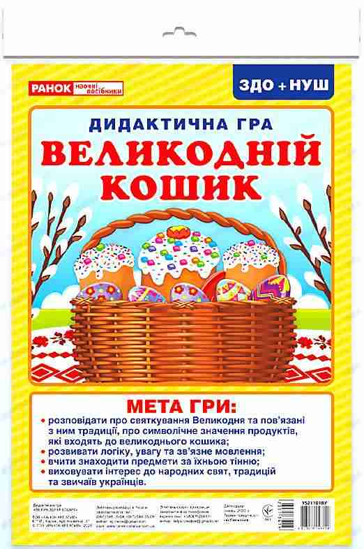 Дидактична гра Великодній кошик ЗДО НУШ Ранок