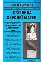 Світлина Хресної Матері (1962–1965). кн.5