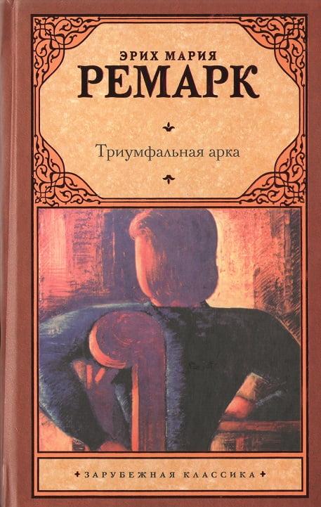 Триумфальная арка (тверд. обл.)