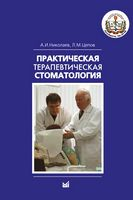 Практична терапевтична стоматологія. Навчальний посібник