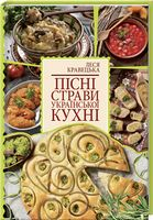 Пісні страви української кухні