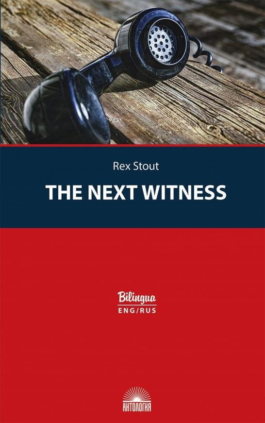 The Next Witness. Издание с параллельным текстом