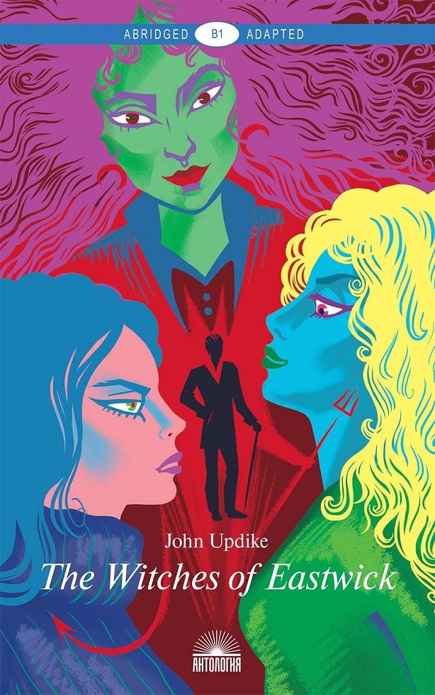 The Witches of Eastwick.  Книга для чтения на английском языке. Уровень В1