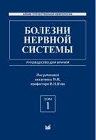 Болезни нервной системы. Руководство для врачей (в 2 томах). Том 1