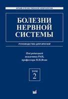 Болезни нервной системы. Руководство для врачей (в 2 томах). Том 2