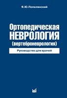 Ортопедическая неврология (вертеброневрология). Руководство для врачей