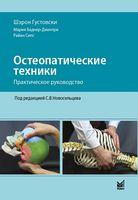 Остеопатические техники. Практическое руководство