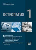 Остеопатия 1. Учебник для высших учебных заведений