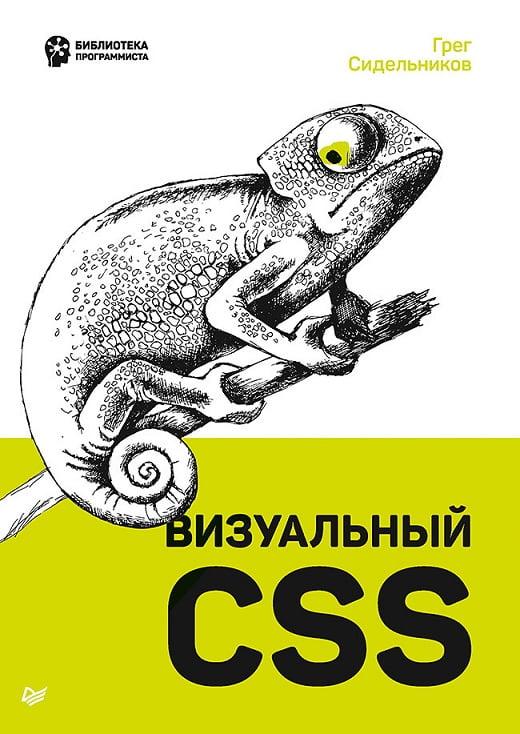 Визуальный CSS