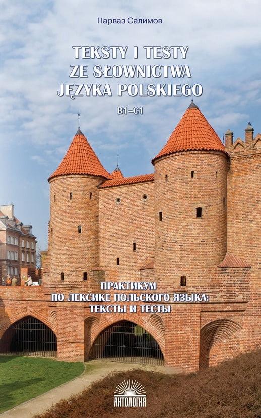Teksty i testy ze slownictwa jezyka polskiego. Практикум по лексике польского языка. Тексты и тесты