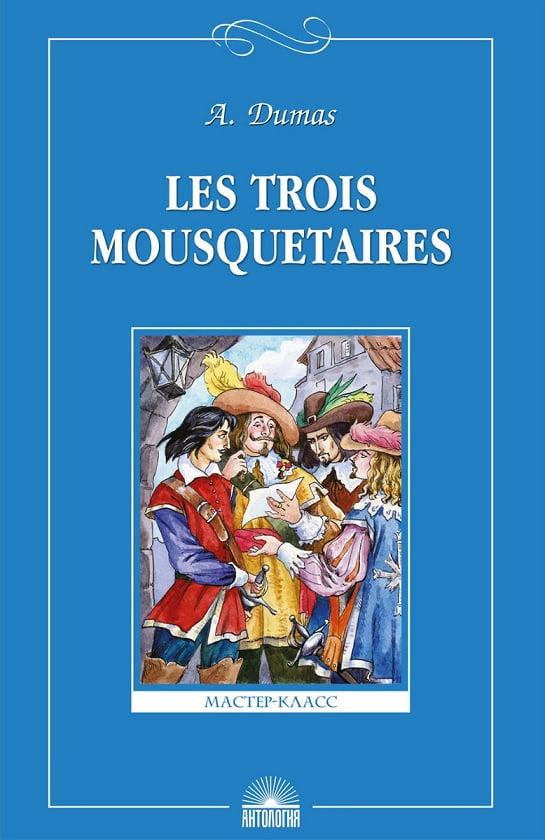 Les Trois Mousquetaires. Книга для чтения на французском языке