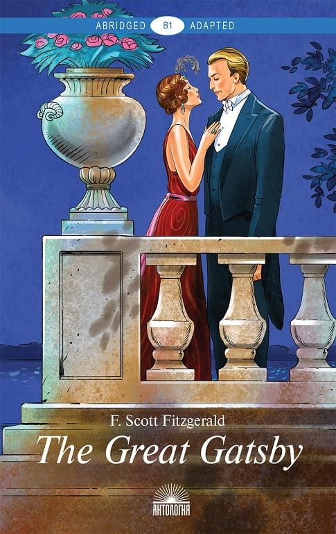 The Great Gatsby.  Книга для чтения на англ. языке.  Уровень В1