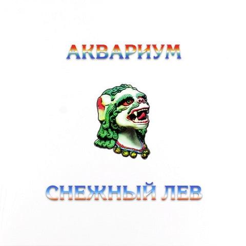 Аквариум – Снежный Лев