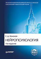 Нейропсихологія: Підручник для вузів. 4-е изд. (+CD)