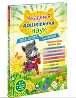 Академія дошкільних наук для дітей 1-2 років + наліпки